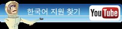 한국어 비디오 보기